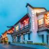 花築·武夷山漢韻溫泉酒店(大紅袍景區店)