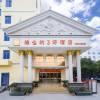 維也納3好酒店(商城崇福大道店)