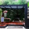 禮泉豫園旅館
