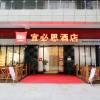 宜必思酒店(都江堰店)