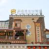 汶川爾瑪陽光谷地大酒店