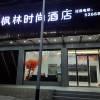 道縣楓林時尚酒店