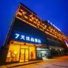 7天優品酒店(中江城北客運站店)