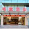海棠大酒店(九江火車站店)