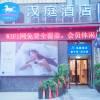 漢庭酒店(霍山新天地廣場店)