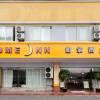 如家酒店(成都武侯大道地鐵站店)