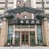 希岸酒店(都江堰萬達旅遊城店)