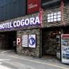 科格拉酒店