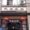 黃山徽茗客棧